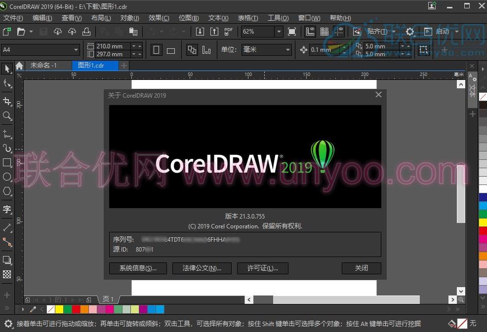 CorelDRAW Graphics Suite 2019 v21.3.0.755 for Win 中文零售版附更新补丁