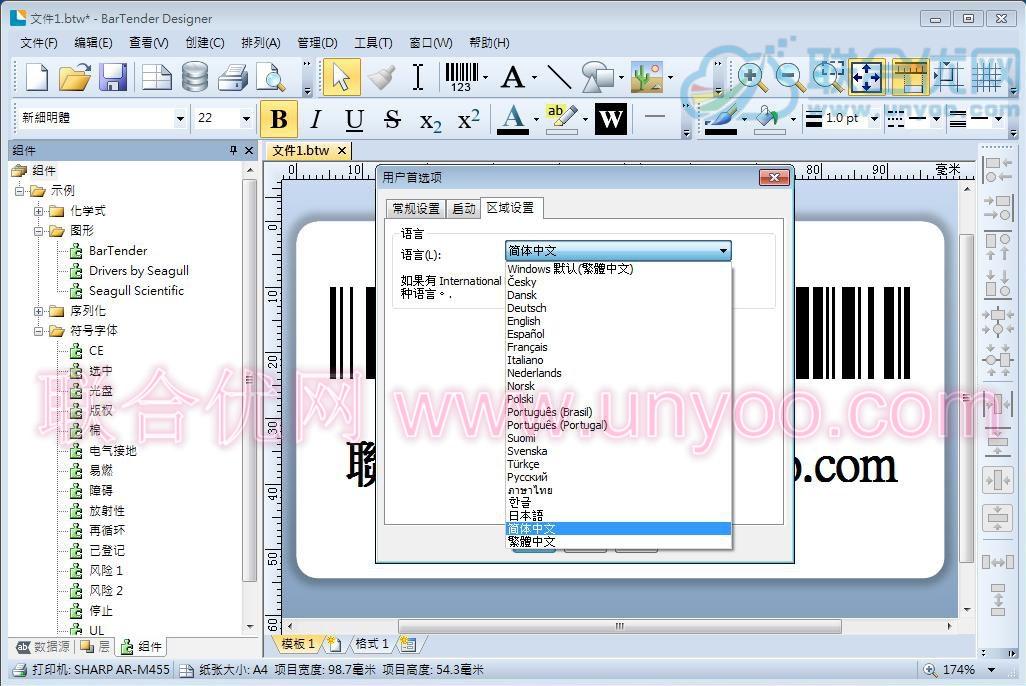 BarTender Enterprise 2019 R9 v11.1.156128 x86/x64 多语言中文注册版-标签条码设计打印软件