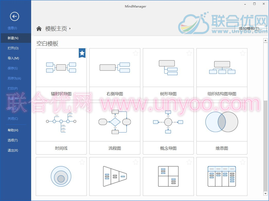 Mindjet MindManager 2020 v20.1.233 x86/x64 多语言中文注册版-思维导图绘制软件