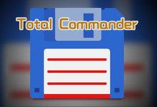 Total Commander 9.22a Final+Portable x86/x64 多语言中文注册版-文件管理器-联合优网