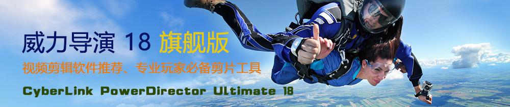 CyberLink PowerDirector Ultimate v18.0.2405.0 多语言中文注册版-威力导演18旗舰版