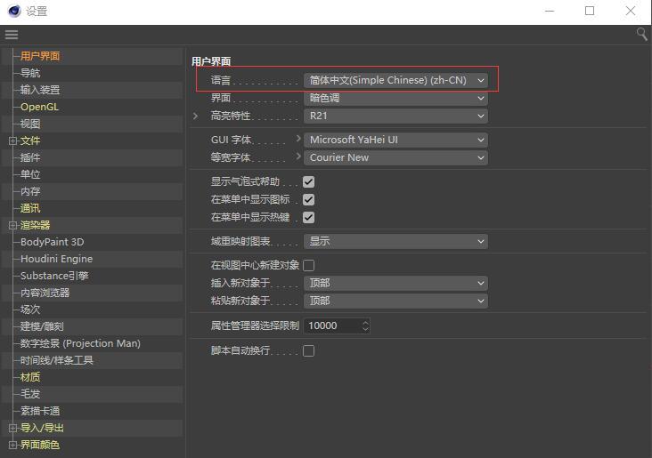 如何修改软件中文/英文语言?