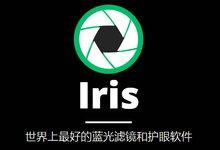Iris Pro v1.2.0+Portable 多语言中文注册版 - 电脑护眼软件-国产吧