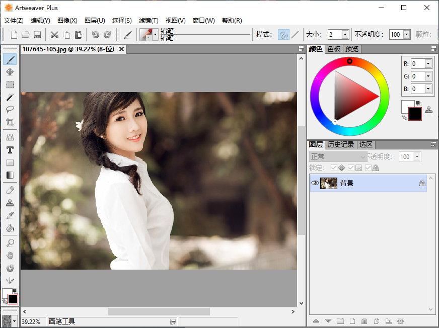 Artweaver Plus 7.0.2.15314 + Portable 多语言中文注册版