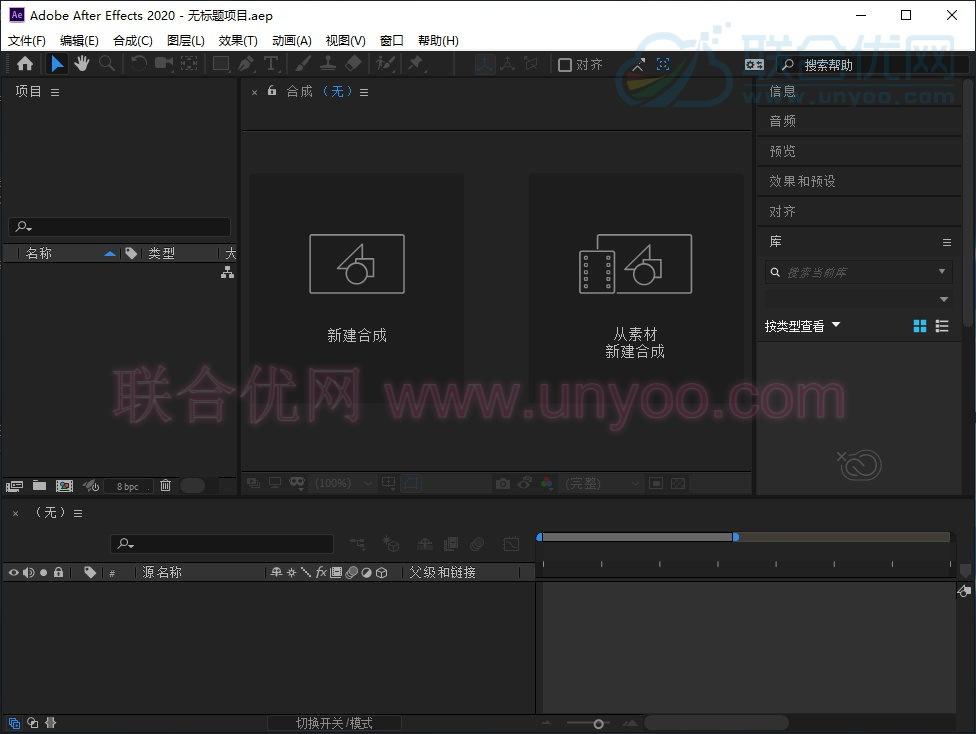 Adobe After Effects 2020 v17.1.3.41 多语言中文注册版