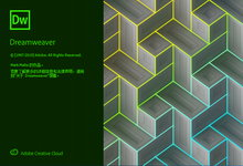 Adobe Dreamweaver 2020 v20.2.0.15263 多语言中文注册版-联合优网