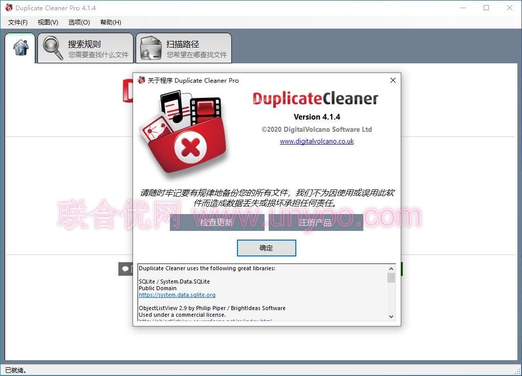 Duplicate Cleaner Pro v4.1.4 多语言中文注册版-重复文件清理