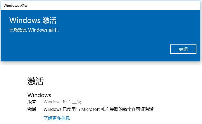 微软官方特价!Windows 10 Pro 专业版 仅需 358 元!支持绑定数字权利和授权迁移!