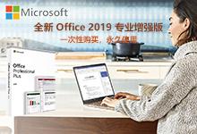 微软官方正版特价!Office 2019 专业增强版 - 仅需 458 元!-亚洲在线