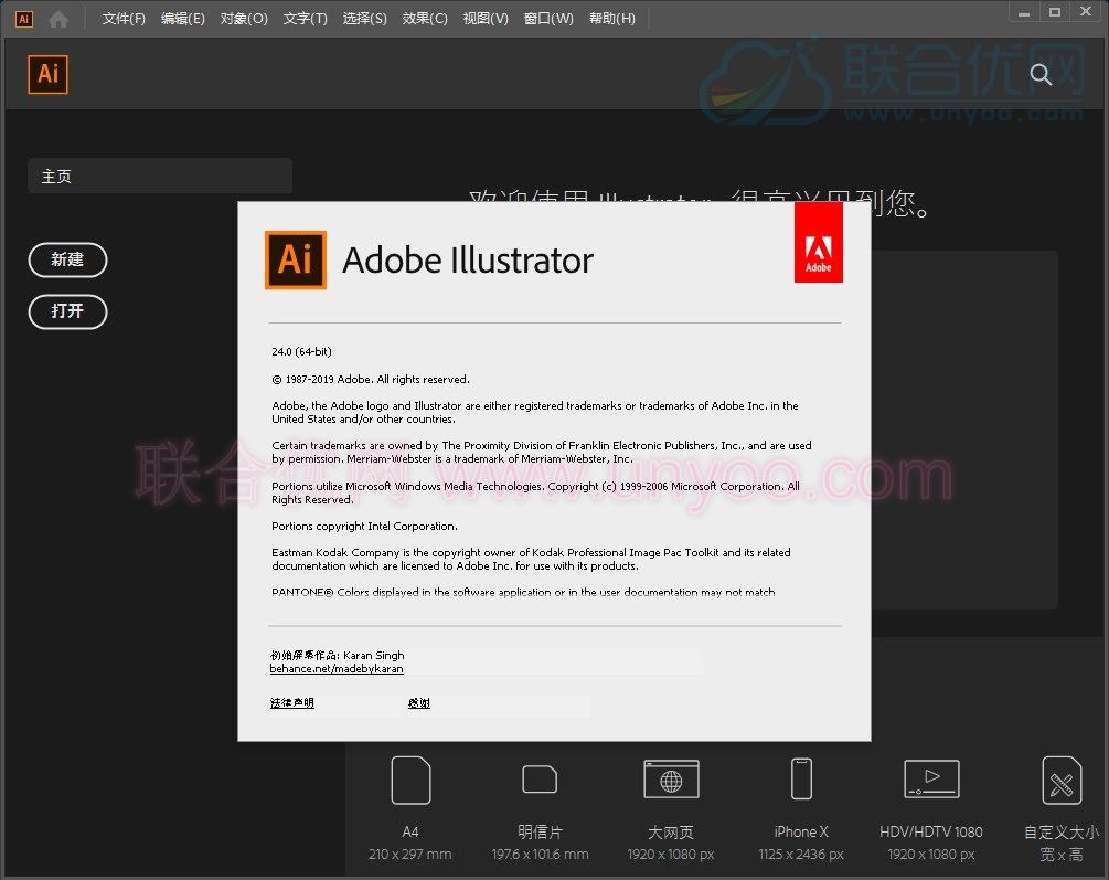 Adobe Illustrator 2020 v24.1.0.369 多语言中文注册版