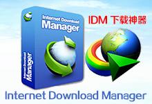 IDM 下载神器 Internet Download Manager 官方永久版特价仅需:92元-联合优网