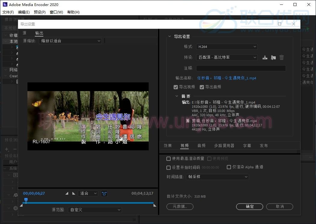 Adobe Media Encoder 2020 v14.3.2.38 多语言中文注册版