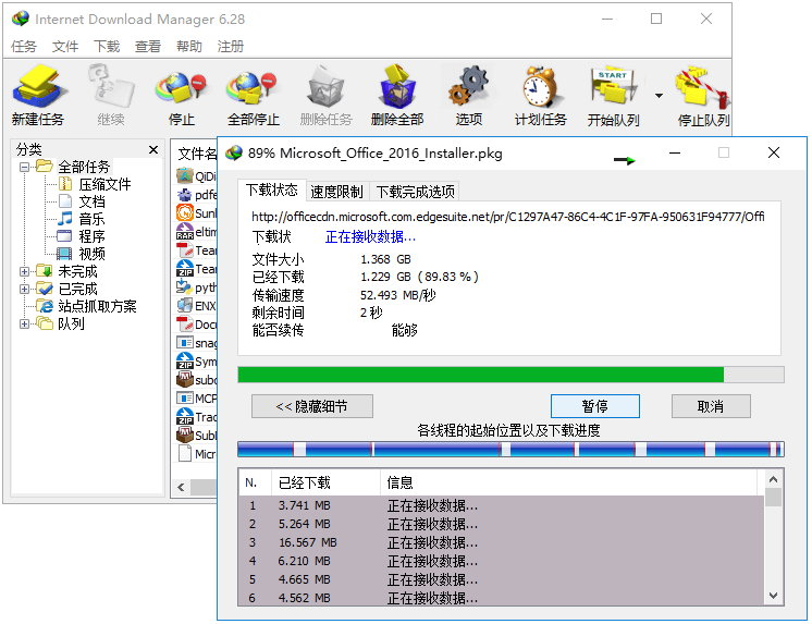IDM 下载神器 Internet Download Manager 官方永久版特价仅需:92元