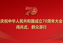 庆祝中华人民共和国成立70周年大会、阅兵式、群众游行HD无台标版-联合优网