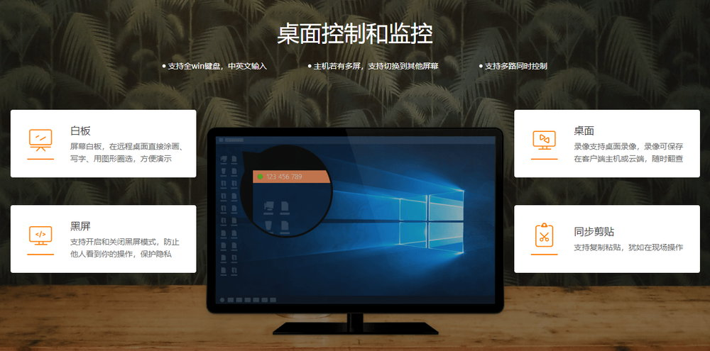 向日葵 X for Windows v10.2.1.24275 正式版发布-功能优化升级