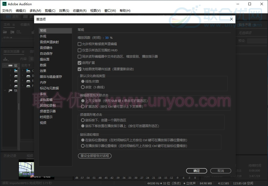 Adobe Audition 2020 v13.0.13.46 Multilingual 多语言中文注册版