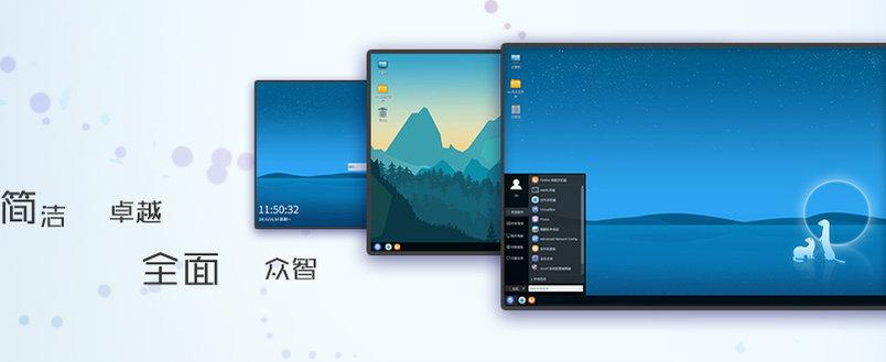 优麒麟 Ubuntu Kylin 19.10 正式发布 - 开源Linux操作系统