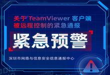 深圳网警紧急通报:TeamViewer客户端被黑客远程控制-联合优网