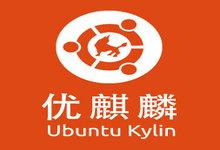 优麒麟 Ubuntu Kylin 19.10 正式发布 - 开源Linux操作系统-亚洲在线