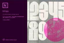 Adobe InCopy 2020 v15.1.2.226 多语言中文注册版-联合优网