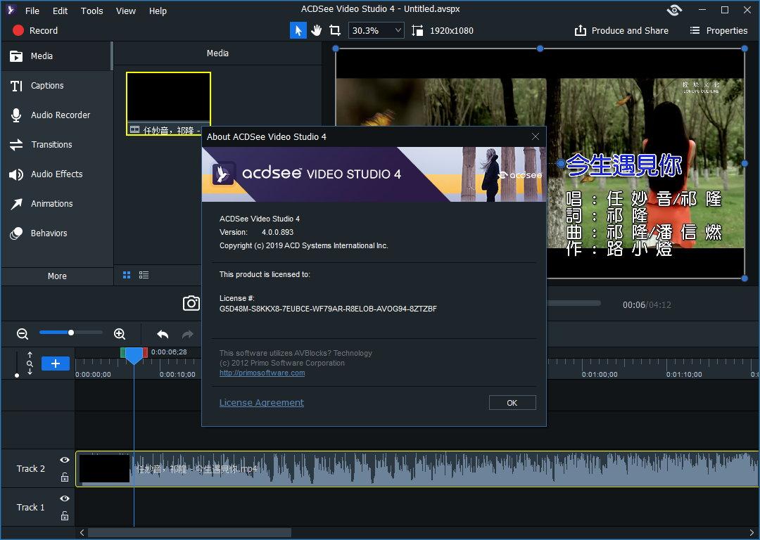ACDSee Video Studio 4.0.0.893 正式注册版-飞鸟剪辑视频编辑