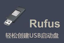 Rufus v3.9.1624 + Portable 多语言中文正式版-轻松创建USB启动盘-联合优网