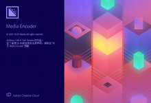 Adobe Media Encoder 2020 v14.0.0.556 多语言中文注册版-亚洲在线