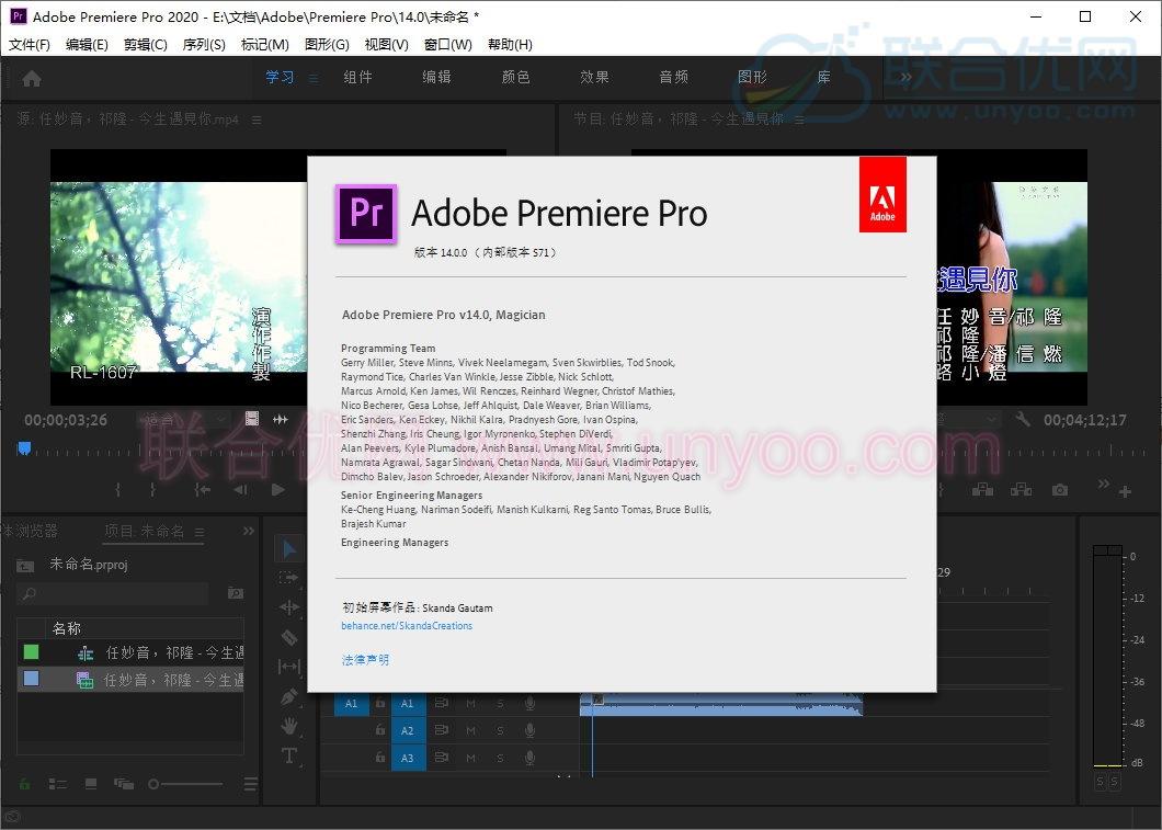 Adobe Premiere Pro 2020 v14.3.2.42 多语言中文注册版