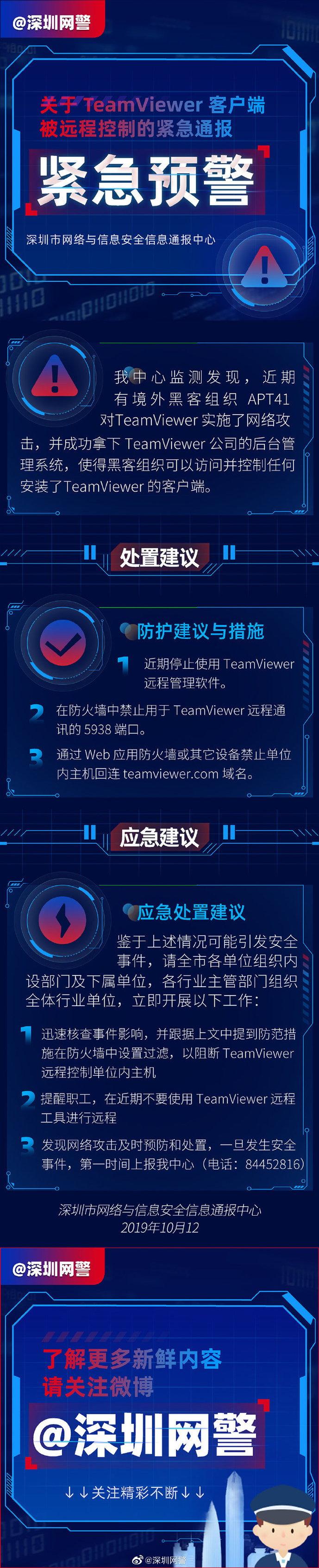 深圳网警紧急通报:TeamViewer客户端被黑客远程控制