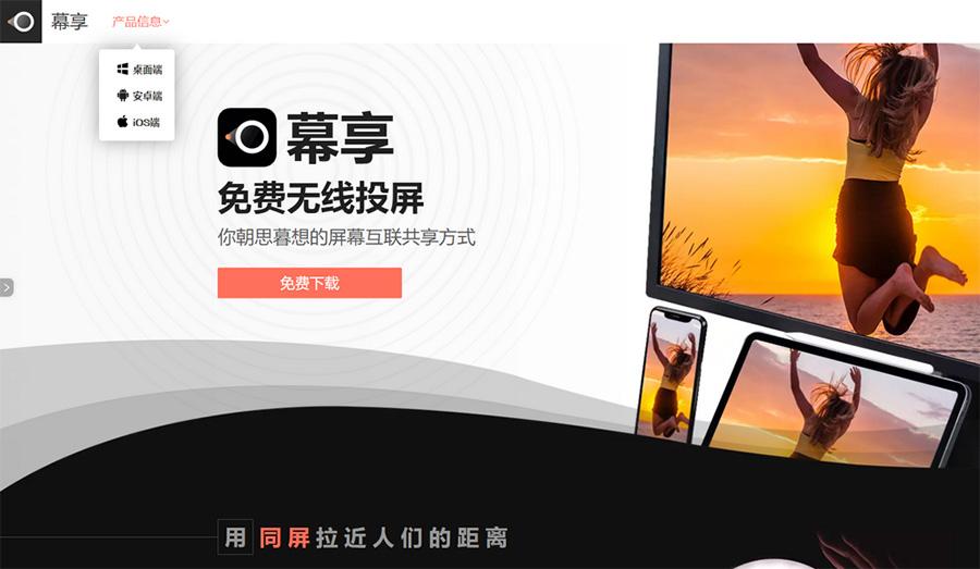 幕享 - 全设备全平台投屏共享神器 - 免费使用!