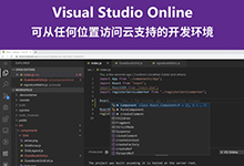 微软Visual Studio Online 正式上线 -Web版的Visual Studio Code-联合优网