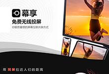 幕享 - 全设备全平台多协议无线投屏共享神器-联合优网