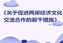 """国务院台办、国家发展改革委等22部委出台对台""""26条措施""""(附全文)-【四虎】影院在线视频"""