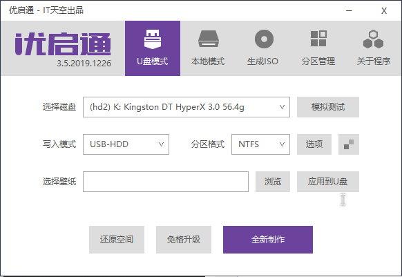 优启通 v3.6.2021.0316(2021.04.12 发布)- U盘PE装机必备