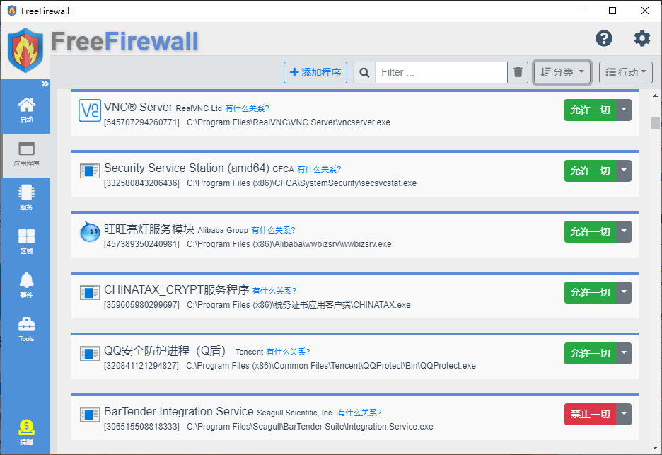 Free Firewall v2.5.5 多语言中文版-免费防火墙软件