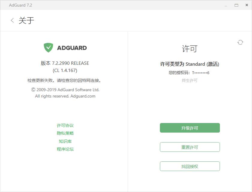 AdGuard 使您网络冲浪更快速,更安全,更安逸!