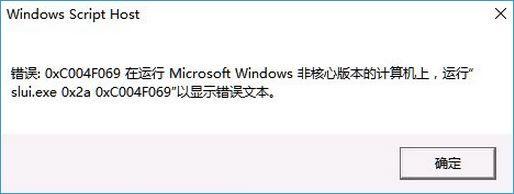 Windows 10 KMS 激活系统提示在运行 Microsoft Windows 非核心版本的计算机上的解决方法