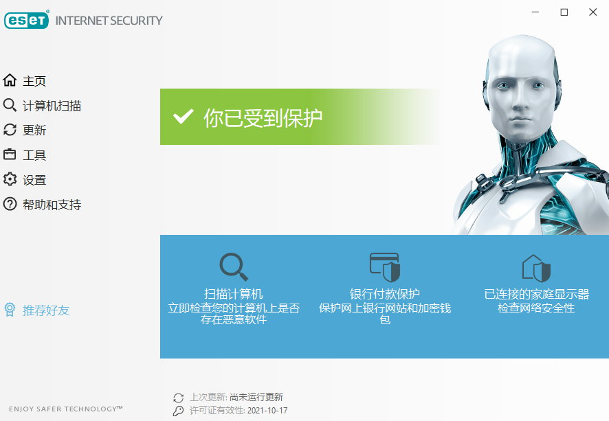 官方授权正版!ESET NOD32 杀毒安全套装软件 - 3年1PC