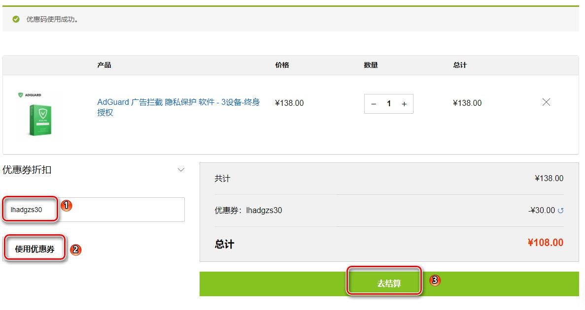 AdGuard 广告拦截隐私保护软件 正版特价抢购活动特别说明