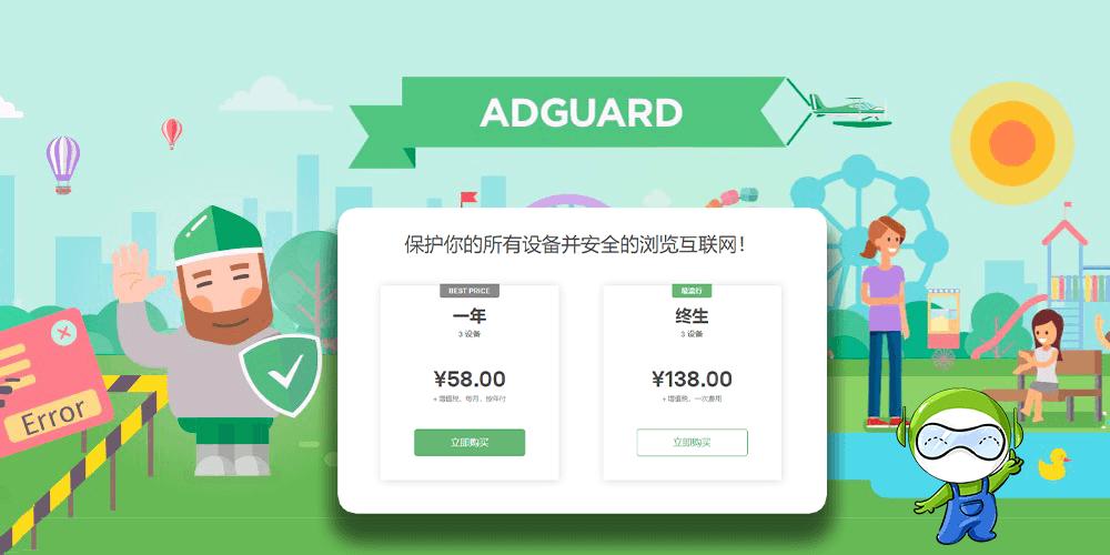 官方正版 AdGuard 广告拦截隐私保护软件 - 3 设备终身版 - 一次购买终身使用!