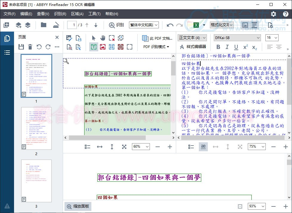 ABBYY FineReader v15.0.115.5572 Corporate 多语言中文注册版