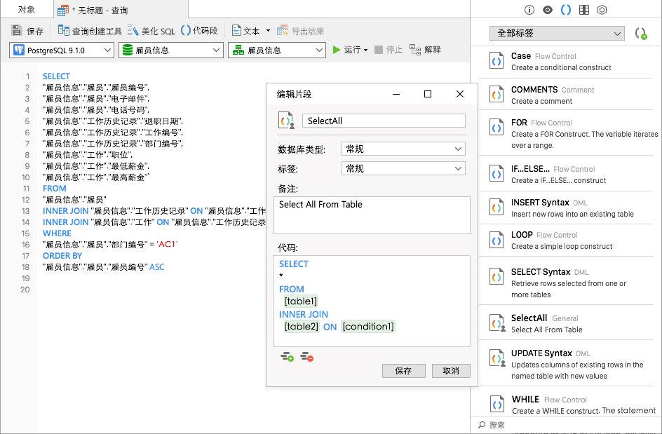 Navicat for PostgreSQL v15.0.9 注册版-简体中文/繁体中文/英文