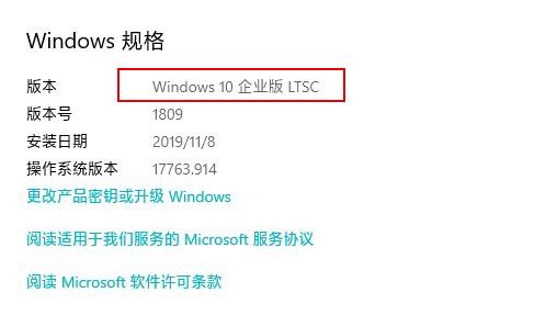 微软的Windows 10的LTSC版本是低配机体验Windows 10的不二之选