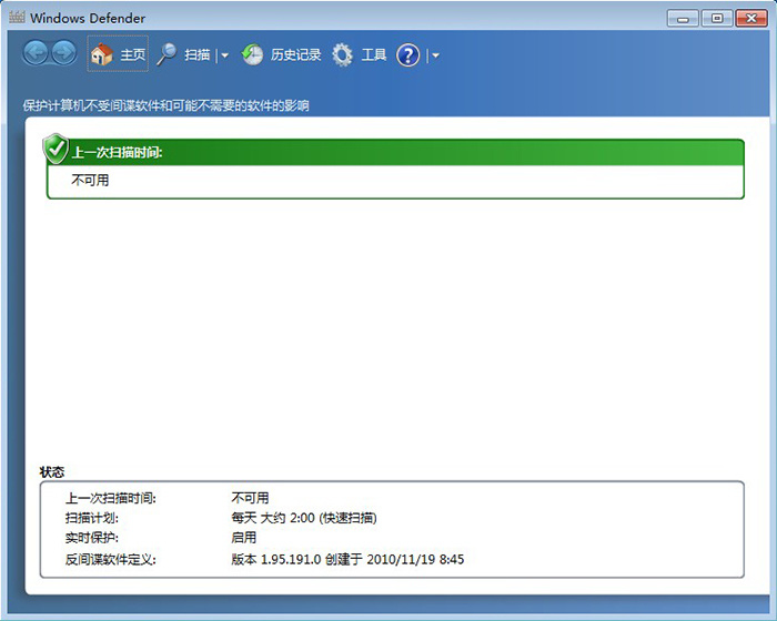 Windows 7的Windows Defender更像是鸡肋