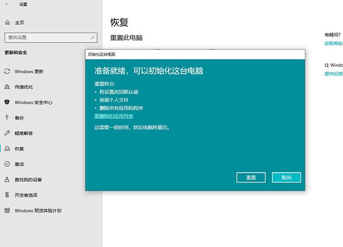 普通用户也可以很轻松地自行恢复Windows 10系统