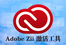 Adobe Zii v5.2.4 2020/4.5.0 CC 2019 Universal Patcher Mac- Adobe for Mac激活工具-亚洲在线