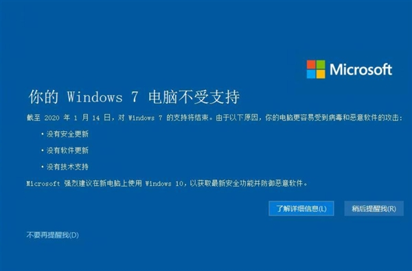 Windows 10替代Windows 7仅仅只是一个时间问题