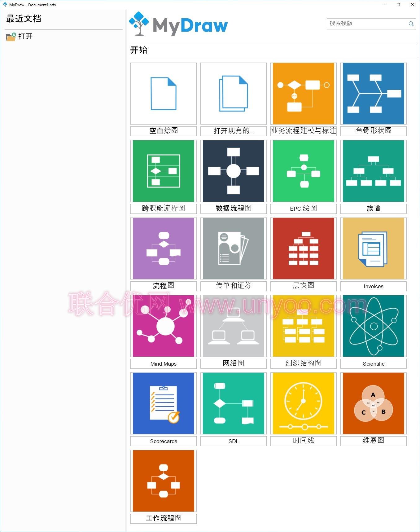 MyDraw v4.3.0 多语言中文注册版-思维导图软件