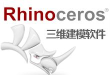 Rhinoceros 6 SR22 v6.22.20028.13281 中英文注册版-三维建模工具-联合优网