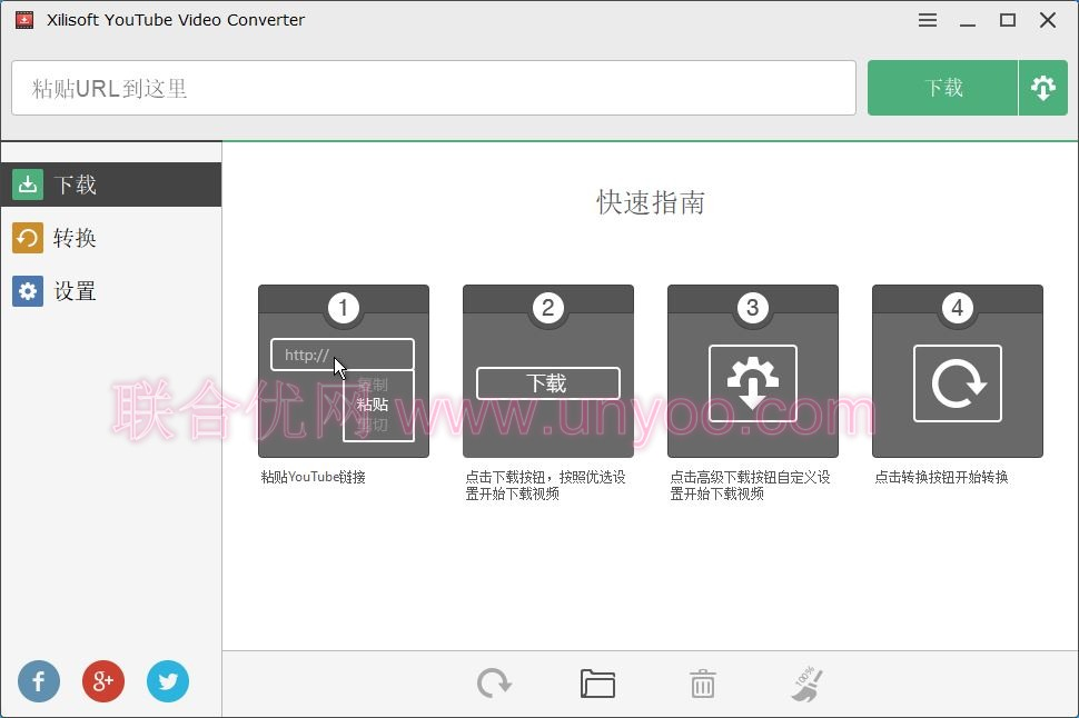 Xilisoft YouTube Video Converter v5.6.9 Build 20200202 多语言中文注册版